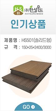 HS110 신제품 특가 50000원